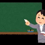 教員を辞めた私が語る、長く教員を続ける5つの方法