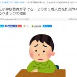 「トウマコの教育ブログ」2017年2月に最も読まれた記事・PV数とその反応