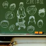 乙武洋匡「だいじょうぶ3組」のおかしな点を小学校教員経験のある私が一つ一つ指摘する、今更ながら。