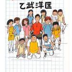 乙武洋匡「ありがとう3組」のおかしな点を小学校教員経験のある私が一つ一つ指摘する、今更ながら。