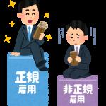 学校の世界の差別を橘玲氏が指摘している日本の差別的労働慣行から再考してみた