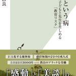 """""""2分の1成人式""""反対への批判を内田先生が「教育という病」で完璧に論破していたので紹介する"""