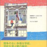 オランダの教育は、校区なし、入試なし、宿題なし。日本との違いを制度面を中心に取り上げてみた