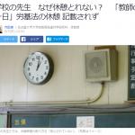 内田先生の新記事『学校の先生なぜ休憩とれない?』に現場経験者として答えると、「その方が好都合の人がたくさんいるから」ということになる