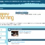 "FMラジオJFN系列「OH! HAPPY MORNING」に出演して、""教員の働き方""改善について語ったこと"