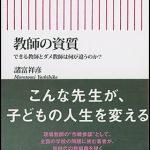 """諸富祥彦先生の『教師の資質』から、私も""""18の教師の資質""""を挙げてみた"""