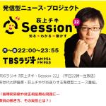 昨日のTBSラジオ『荻上チキ・Session-22』教員の働き方改革特集で取り上げられていた現役教員の声が悲痛すぎる